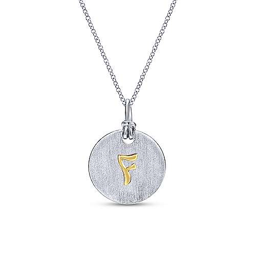 Silver 18K Yellow F Initial Round Disk Necklace
